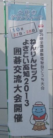 ねんりんピックよさこい高知2013 3日目_a0138609_8582198.jpg