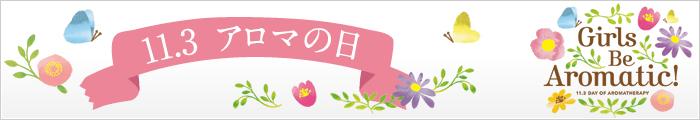 11月3日はアロマの日♪_d0285416_0311074.jpg