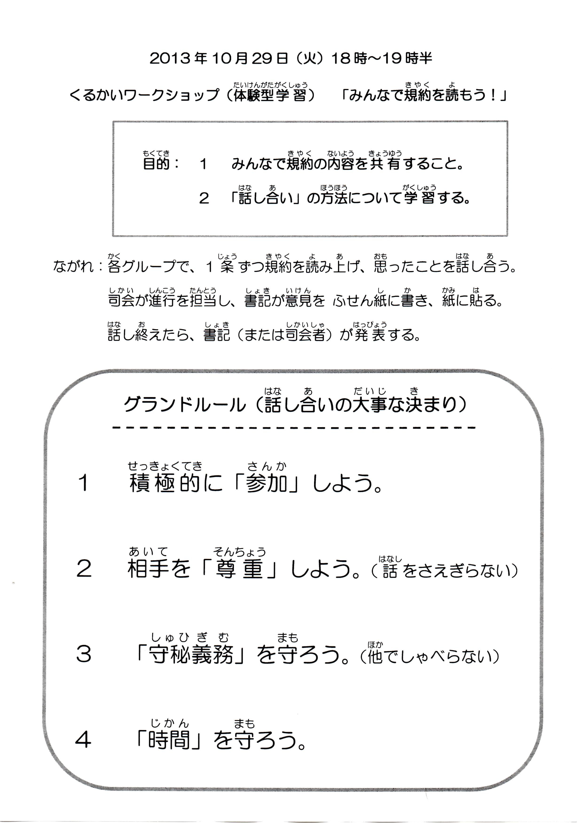 13/10/29 ワークショップ_f0202120_22274452.jpg