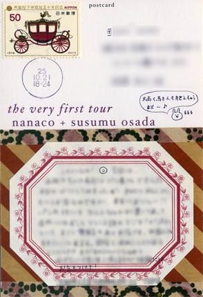 カード文通 群青色さんより 切手の雰囲気に合っているカード_a0275527_22353398.jpg