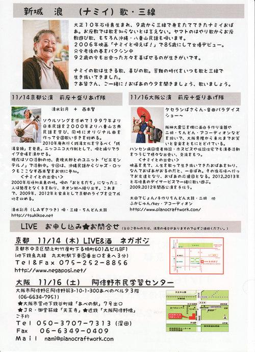 ナミイの唄三線コンサート _c0103137_12593478.jpg