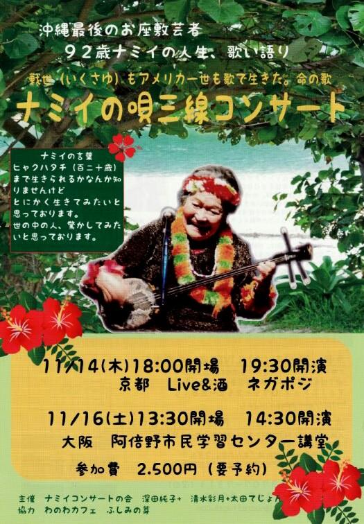 ナミイの唄三線コンサート _c0103137_1259431.jpg