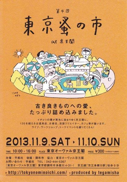 第4回東京蚤の市に参加いたします_e0194145_17592898.jpg