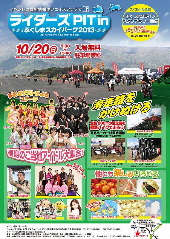 ライダーズPIT in ふくしまスカイパーク 2013_c0261447_205955.jpg