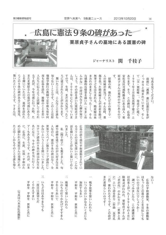 憲法便り#407 ジャーナリスト・関千枝子さんの『広島に憲法9条 ...