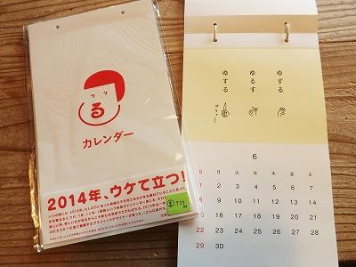 2014年のカレンダー_d0237564_1737789.jpg