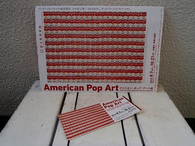 アメリカン ポップ アート展  国立新美術館_d0105967_21223919.jpg