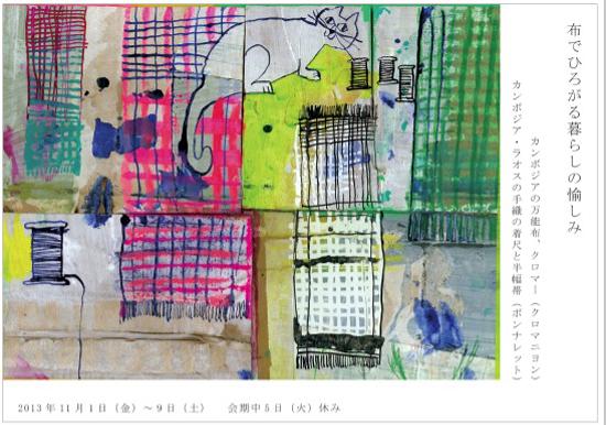 奈良へ!  秋篠の森で展示会_e0142868_1348331.jpg