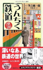 漫画『うんちく鉄道』 筆吉純一郎/杉浦誠:監修_e0033570_20145498.jpg