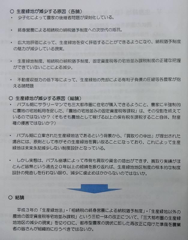 生産緑地法に関する勉強会_f0059673_23254389.jpg
