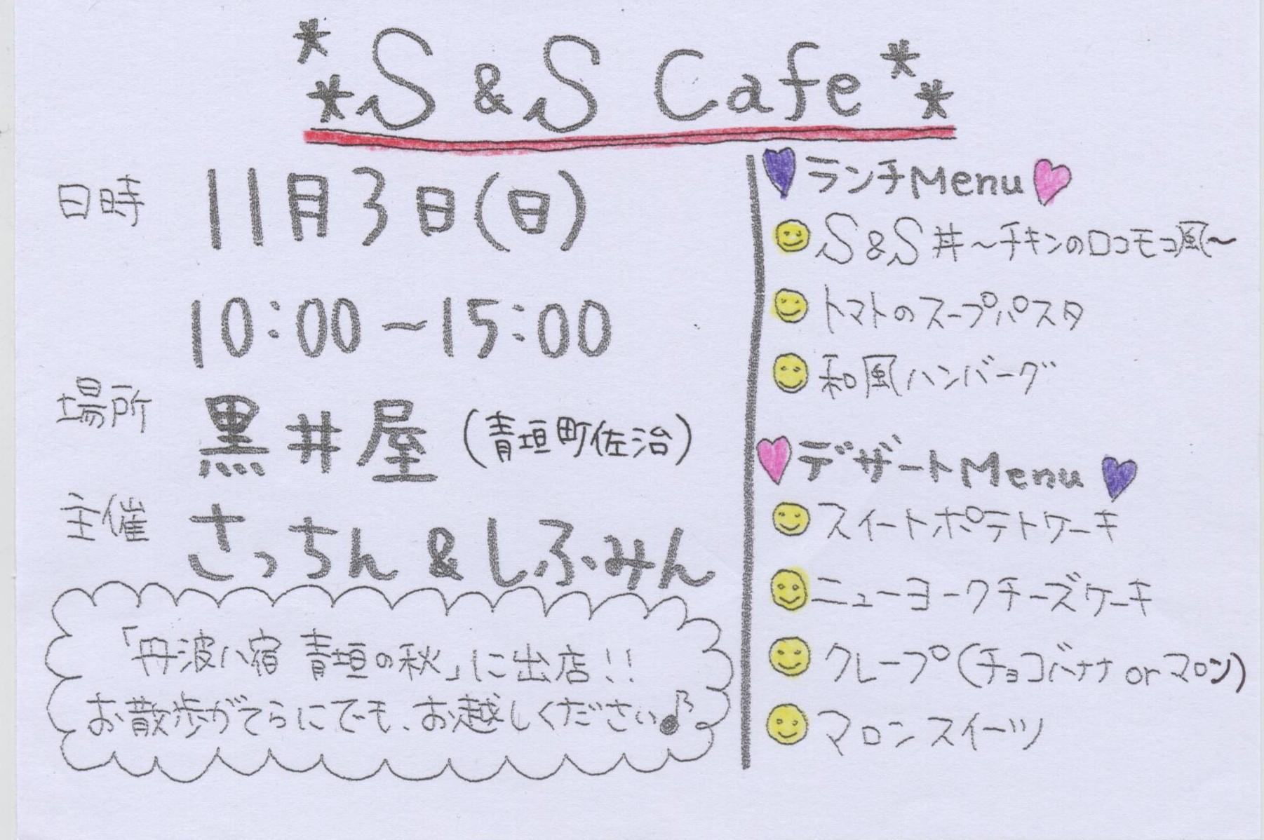 11/3(日)は、八宿祭り!!_b0116276_16254930.jpg