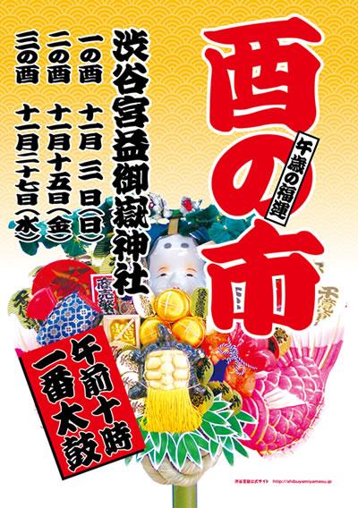 11月3日 宮益御嶽神社一の酉_b0056983_1574549.jpg