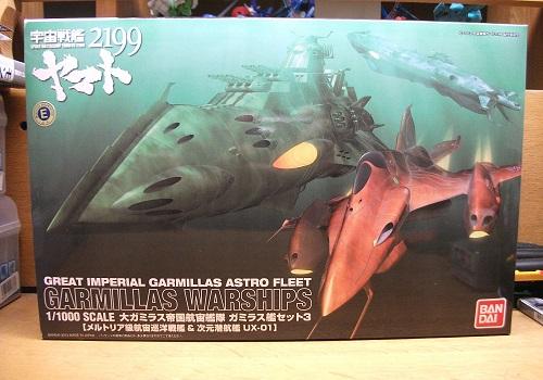 1/1000 ガミラス艦セット3_f0205396_16393237.jpg