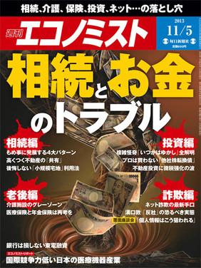 週刊エコノミスト2013年10月28日号に掲載されました。_d0054704_052793.jpg