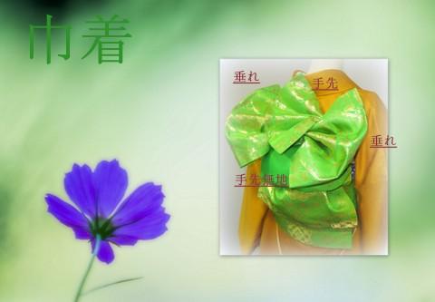 「巾着」 : 笹島寿美先生のオリジナル結び!_f0205317_2142535.jpg