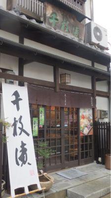 京漬物 大光_c0223630_2324044.jpg