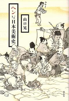 ヘンな日本美術史、月下上海 など_e0253932_2053195.jpg