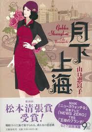 ヘンな日本美術史、月下上海 など_e0253932_2056484.jpg