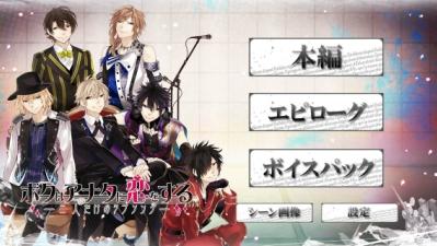 V系恋愛ゲーム『ボクはアナタに恋をする』 iOS版リリース_e0025035_1352581.jpg