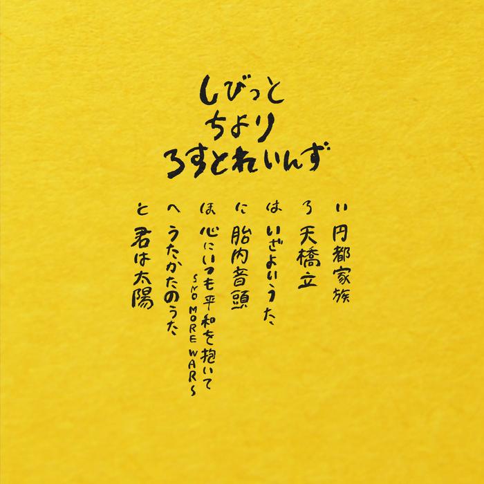 速報!  志人 CHIYORI LOSTRAINS  「家の庭」~いえのにわ~  (自主版) 完成です! _d0158942_1273825.jpg