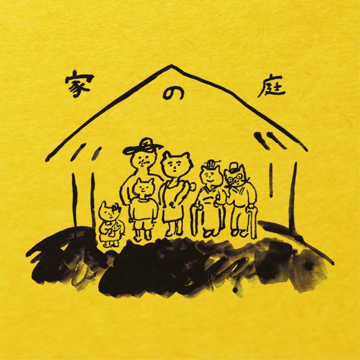 速報!  志人 CHIYORI LOSTRAINS  「家の庭」~いえのにわ~  (自主版) 完成です! _d0158942_2329322.jpg