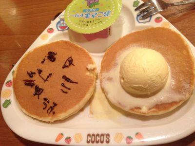 今日の石田Happy_e0163255_21573022.jpg
