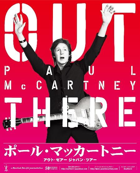 2013-10-30 ポール・マッカートニー来日コンサート_e0021965_11411322.jpg