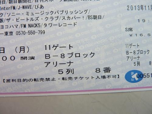2013-10-30 ポール・マッカートニー来日コンサート_e0021965_11412566.jpg