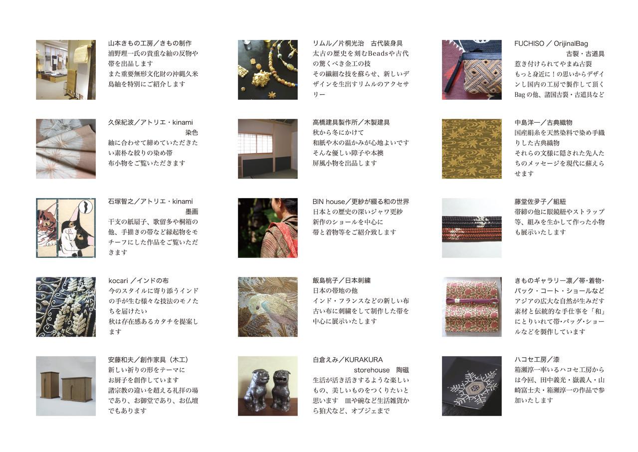 『霜月・手の仕事』展のお知らせ。_f0177373_20265394.jpg
