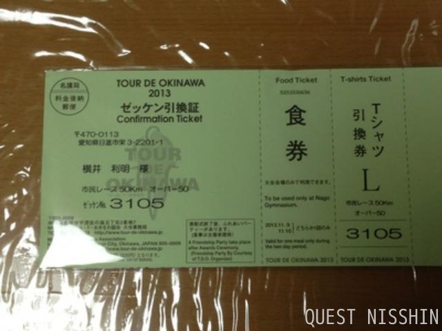 2013.10.28「ツールド沖縄、参加証到着」_c0197974_23315370.jpg