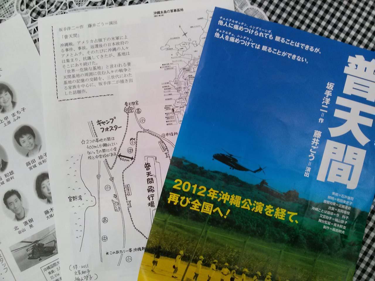 普天間(市民劇場)_c0052876_19474542.jpg