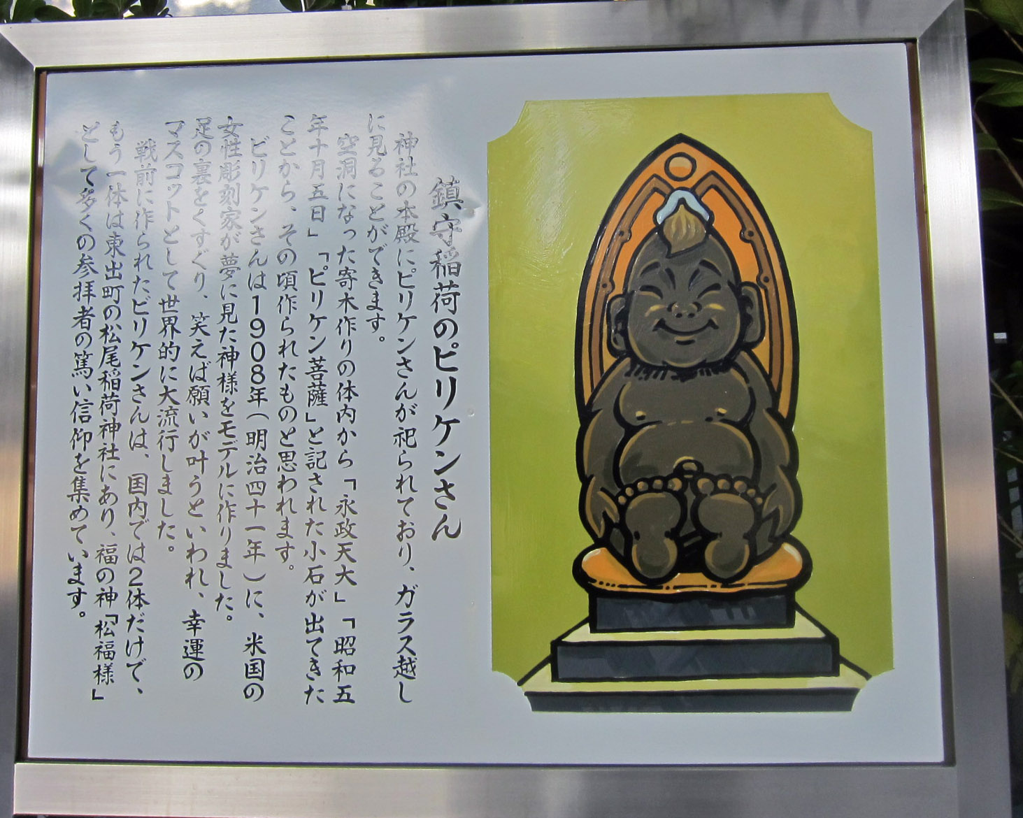 鎮守稲荷神社_a0045381_6455822.jpg