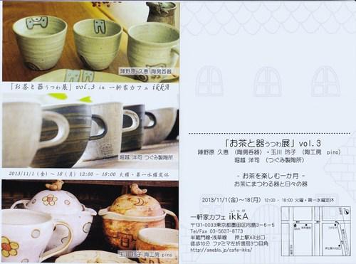 「お茶と器展」のご案内_a0107184_11292880.jpg