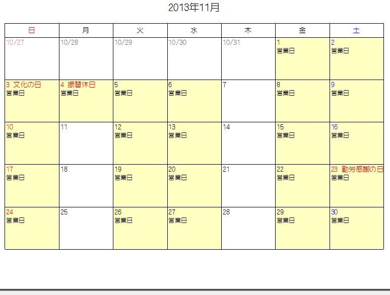 11月の営業日_f0226293_7263782.jpg