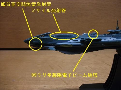 1/1000 ガミラス艦セット3_f0205396_18345892.jpg