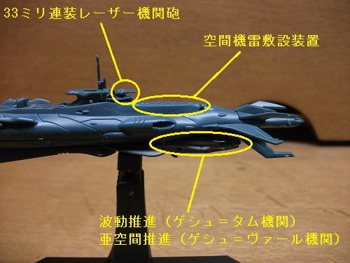 1/1000 ガミラス艦セット3_f0205396_18352989.jpg