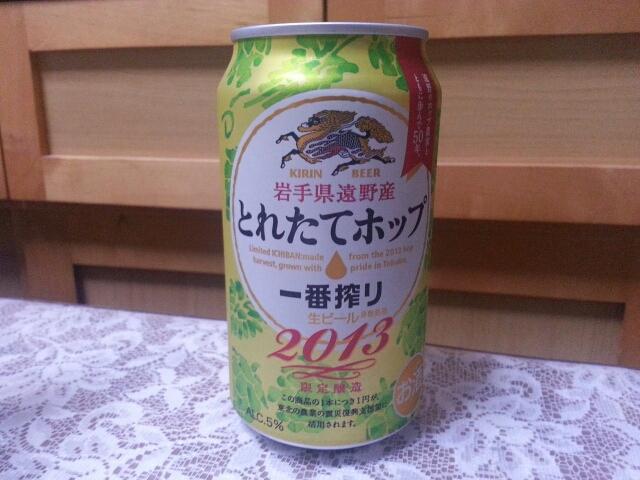 今夜のビールVol.106  キリン 一番搾り とれたてホップ生ビール ¥179_b0042308_030509.jpg