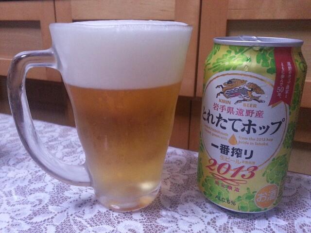 今夜のビールVol.106  キリン 一番搾り とれたてホップ生ビール ¥179_b0042308_0352452.jpg