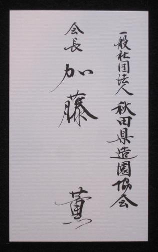 手書き名刺のご依頼_e0197227_149370.jpg