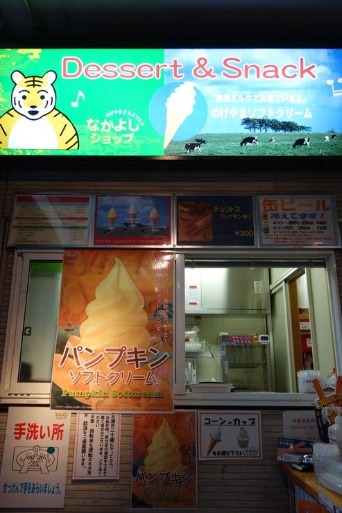 横浜市立野毛山動物園~FPD International 2013 その7_a0287336_24938.jpg