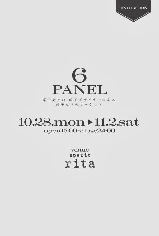 6PANEL_e0121640_19472728.jpg