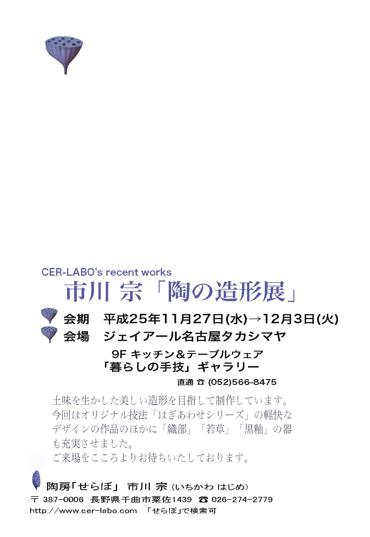 名古屋のDM_e0226943_22431967.jpg