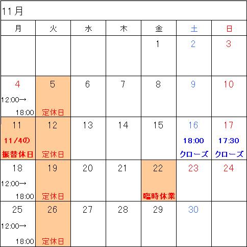 11月の休みとイベントのお知らせ_a0043747_1522392.jpg