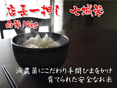 平成25年度新米 熊本の豊かな自然が育む、美味しいお米「七城米」好評発売中!!_a0254656_16394095.jpg