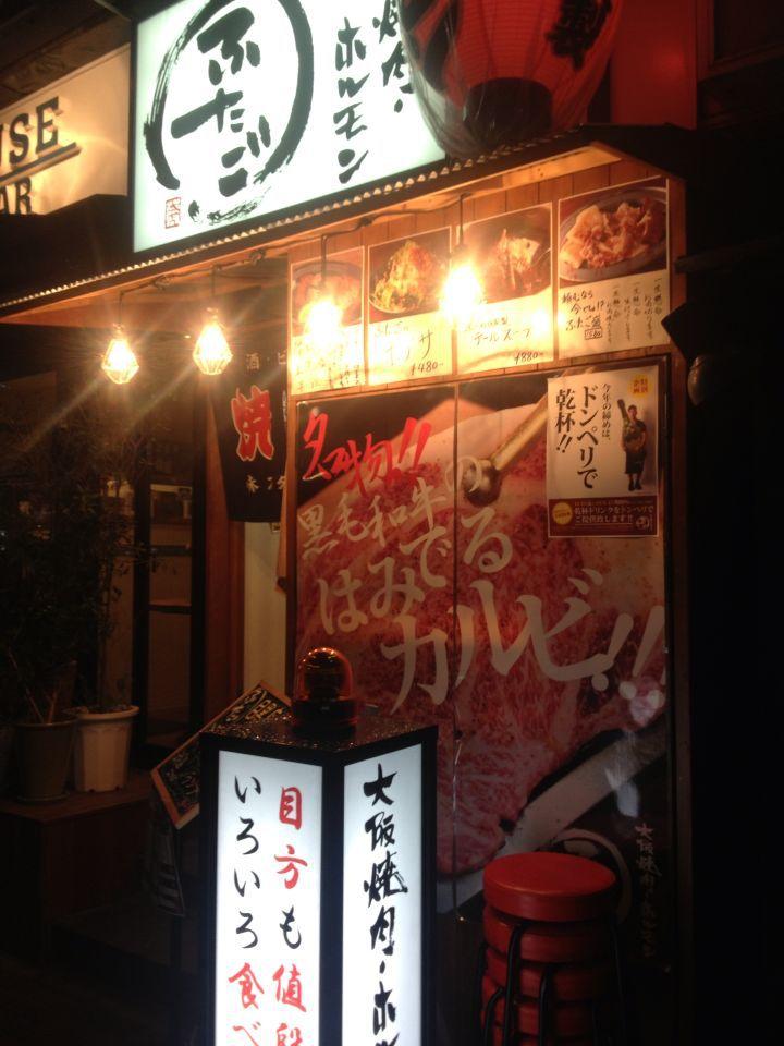 目黒 ☆ 焼き肉ホルモン ふたご_c0151965_1642238.jpg
