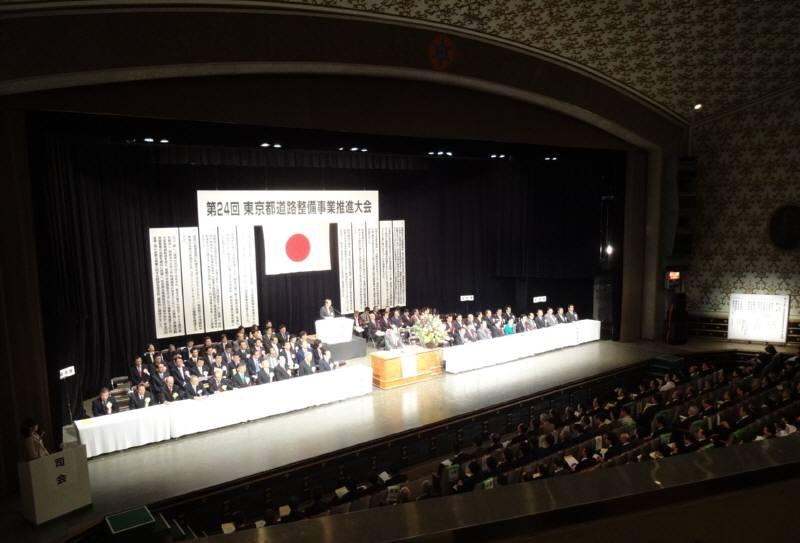 第24回東京都道路整備事業推進大会_f0059673_19321382.jpg