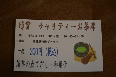 竹宵 チャリティーお茶席_d0230676_1772794.jpg