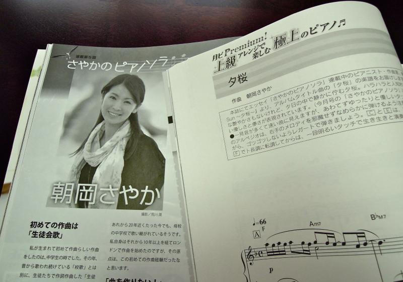月刊ピアノ11月号にオリジナル曲「夕桜」フルバージョン楽譜掲載_e0030586_1352722.jpg