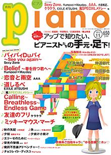 月刊ピアノ11月号にオリジナル曲「夕桜」フルバージョン楽譜掲載_e0030586_1382742.jpg
