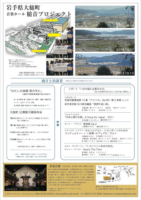 今年も、11月22日に大槌町の「槌音チャリティコンサート」を開催します。_d0027290_5524353.jpg